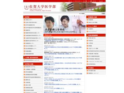 http://www.med.saga-u.ac.jp/