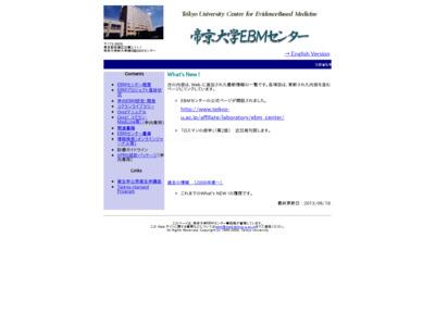 帝京大学EBMセンター