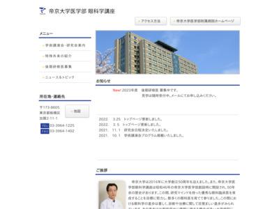 帝京大学医学部眼科学教室