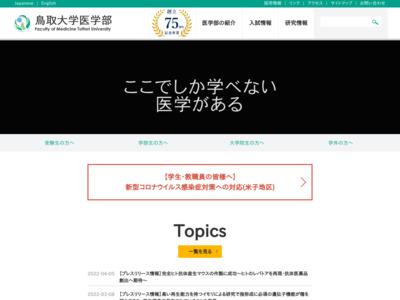 http://www.med.tottori-u.ac.jp/index.html