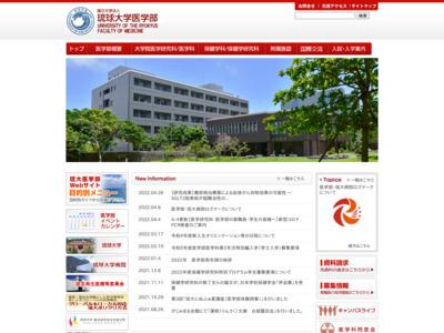 http://www.med.u-ryukyu.ac.jp/