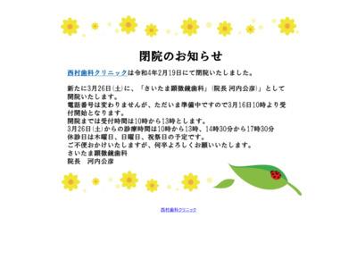 西村歯科クリニック(さいたま市)