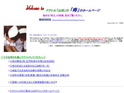 ドクトル山田の「痔」のホームページ