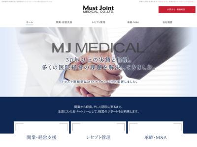 トヨムラ医療総合研究所
