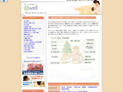 病気・症状の情報サイト@WELL(アットウェル)