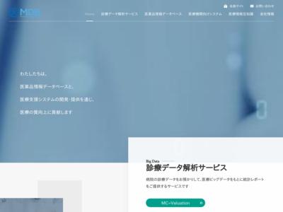 メディカルデータベース