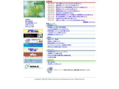 医療情報システム開発センター