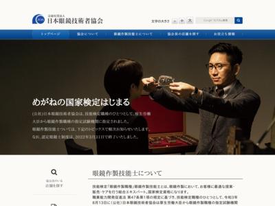 日本眼鏡技術者協会