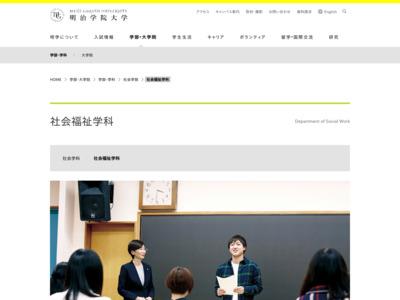 http://www.meijigakuin.ac.jp/faculty/sociology/social_work.html