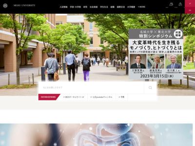 http://www.meijo-u.ac.jp/