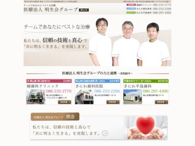 明生会ヘルスケアグループ(岡山市)