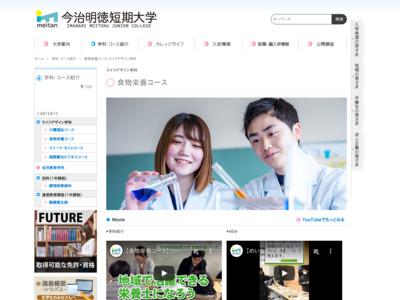 http://www.meitan.ac.jp/gakka/life_eiyou.html
