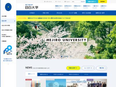 http://www.mejiro.ac.jp/