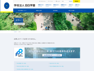 http://www.mejiro.ac.jp/univ/human/child/index.html