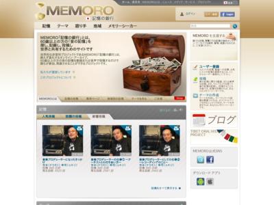 http://www.memoro.org/jp-jp/