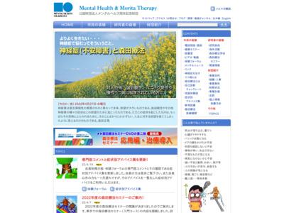 メンタルヘルス岡本記念財団