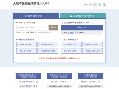 大阪医療機関情報システム