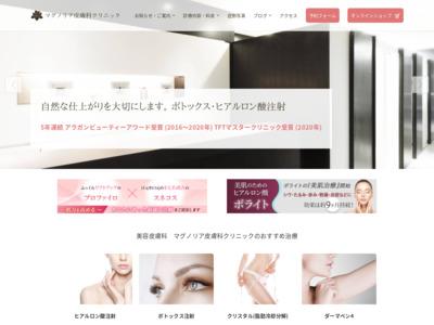 マグノリア皮膚科クリニック(渋谷区)