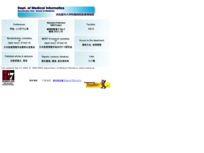 浜松医科大学医学部附属病院医療情報部