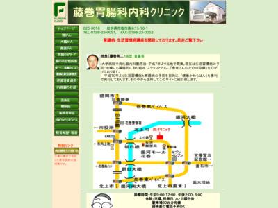 藤巻胃腸科内科クリニック(花巻市)