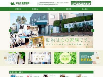 みどり動物病院(名古屋市緑区)