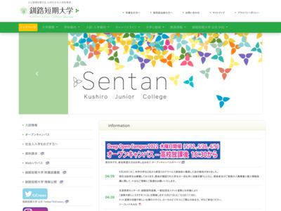 http://www.midorigaoka.ac.jp/kushirojc/