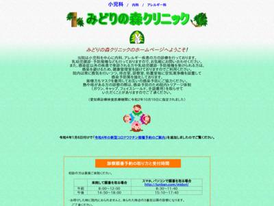 みどりの森クリニック(大府市)