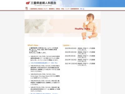 三重県産婦人科医会
