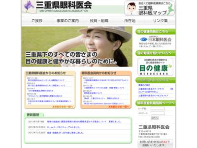 三重県眼科医会