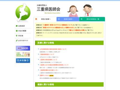 三重県医師会