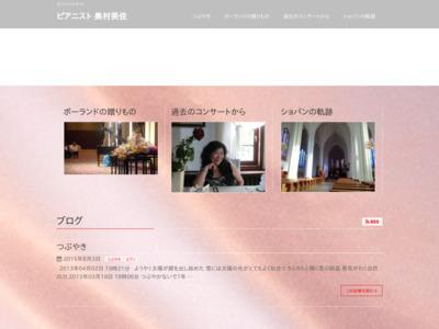 ピアニスト奥村美佳オフィシャルWEBサイト