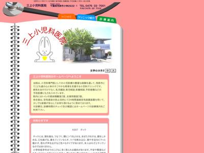 三上小児科医院(茂原市)