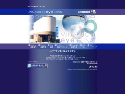 水口眼科医院(甲賀市)