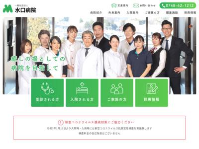 水口病院(甲賀市)