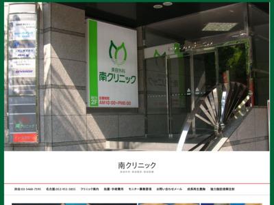 美容外科南クリニック(名古屋市東区)
