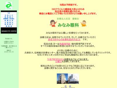みなみ眼科(宝塚市)