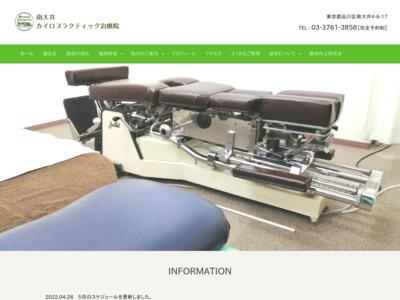 南大井カイロプラクティック/南大井治療院