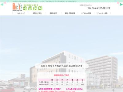 池田病院(鹿児島市)