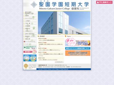 http://www.misono-jc.ac.jp/