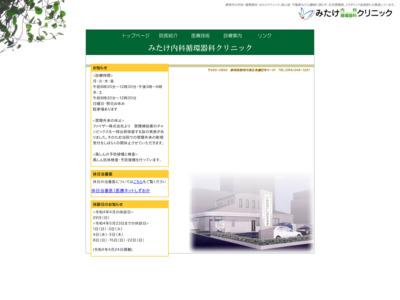 みたけ内科・循環器科クリニック(静岡市)