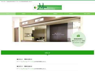 三浦メンタルクリニック(札幌市西区)