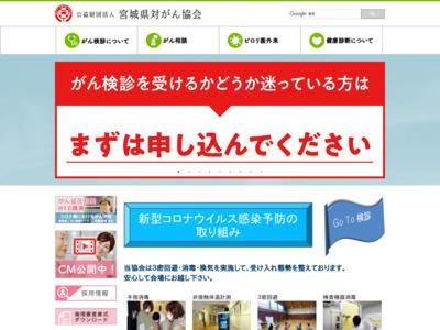 宮城県対がん協会