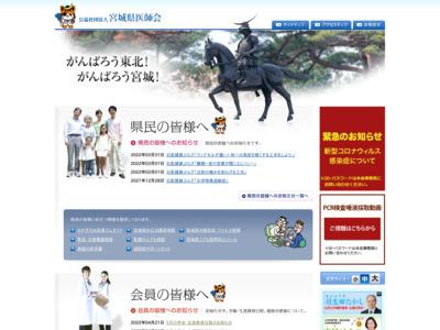 宮城県医師会の医療機関情報