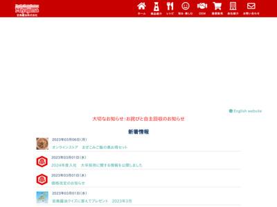 宮島醤油ホームページ