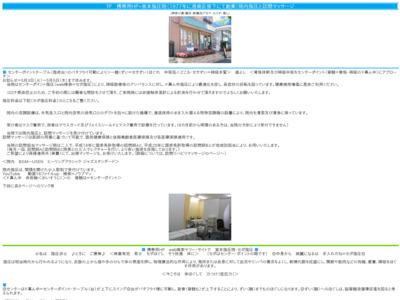 ソフト・カイロ・P 宮本研究所(横浜市港南区)