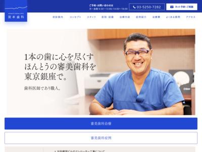 宮本歯科ホームページ