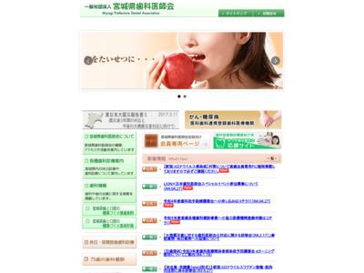 宮城県歯科医師会の医療機関情報