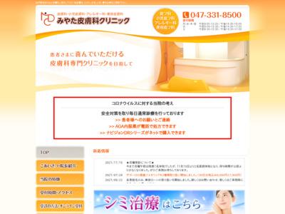 みやた皮膚科クリニック(松戸市)
