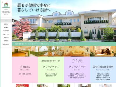 宮沢医院(長野市)