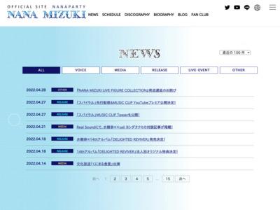 http://www.mizukinana.jp/news/index.html